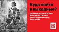 Афиша Ижевска — Куда пойти в выходные: «Рождённый стать королём», День святого Патрика, цирк «Созвездие львов» и ещё 6 идей