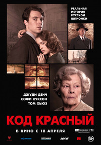 Афиша Ижевска — Код Красный