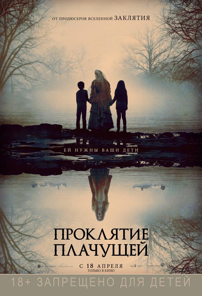 Афиша Ижевска — Проклятие плачущей
