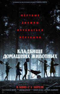 Афиша Ижевска — Кладбище домашних животных