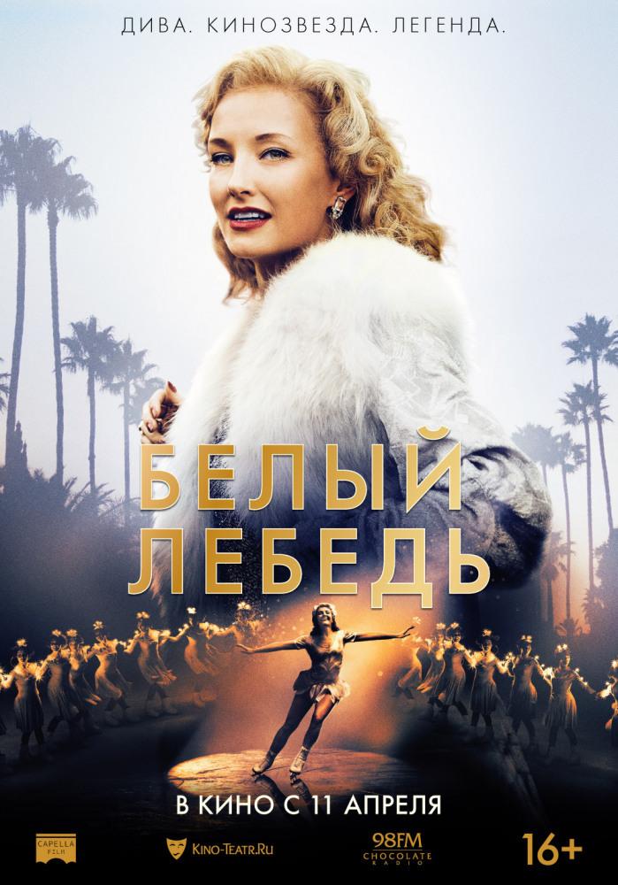 Афиша Ижевска — Белый лебедь