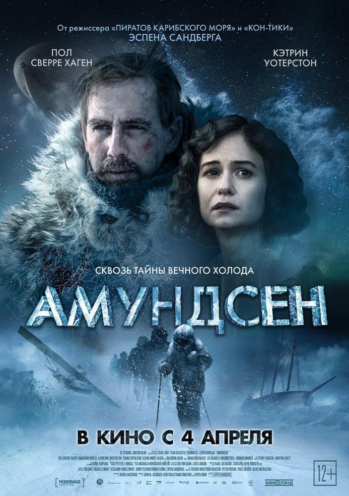 Афиша Ижевска — Амундсен
