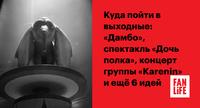 Афиша Ижевска — Куда пойти в выходные: «Дамбо», спектакль «Дочь полка», концерт группы «KARENIN»  и ещё 6 идей