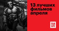 Афиша Ижевска — 13 лучших фильмов апреля