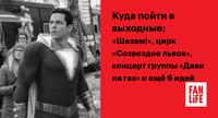 Афиша Ижевска — Куда пойти в выходные: «Шазам!», цирк «Созвездие львов», концерт группы «Дави на газ» и ещё 6 идей