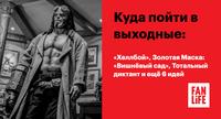 Афиша Ижевска — Куда пойти в выходные: «Хеллбой», Золотая Маска: «Вишнёвый сад», Тотальный диктант и ещё 6 идей