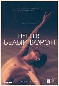 Афиша Ижевска — Нуреев. Белый ворон