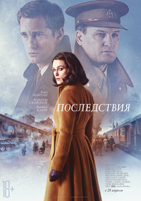 Афиша Ижевска — Последствия (2019)