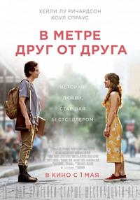 Афиша Ижевска — В метре друг от друга