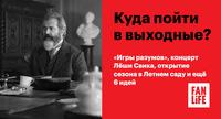Афиша Ижевска — Куда пойти в выходные: «Игры разумов», концерт Лёши Свика, открытие сезона в Летнем саду и ещё 6 идей