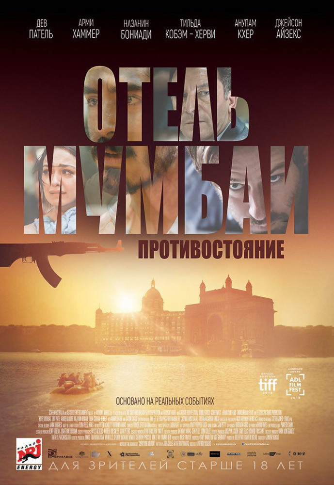 Афиша Ижевска — Отель Мумбаи: Противостояние