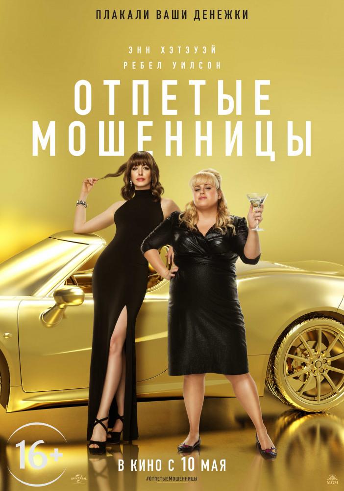 Афиша Ижевска — Отпетые мошенницы