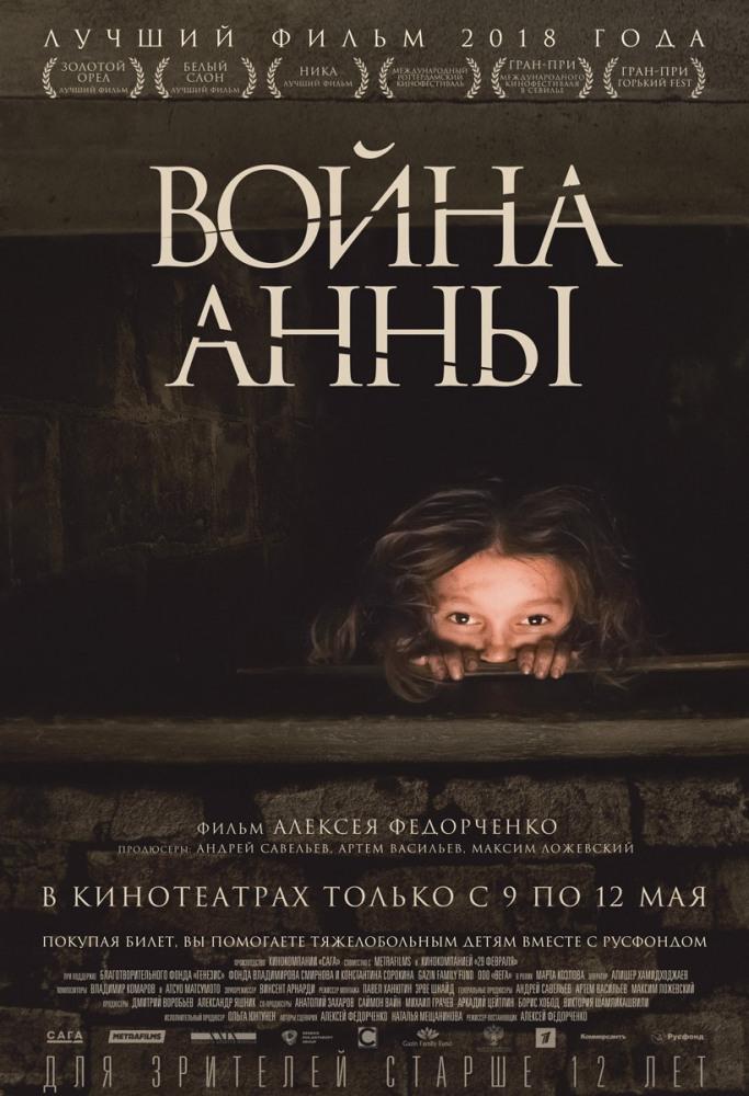 Афиша Ижевска — Война Анны