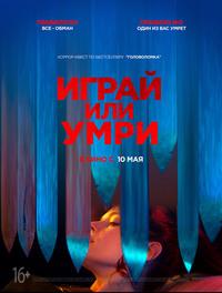 Афиша Ижевска — Играй или умри