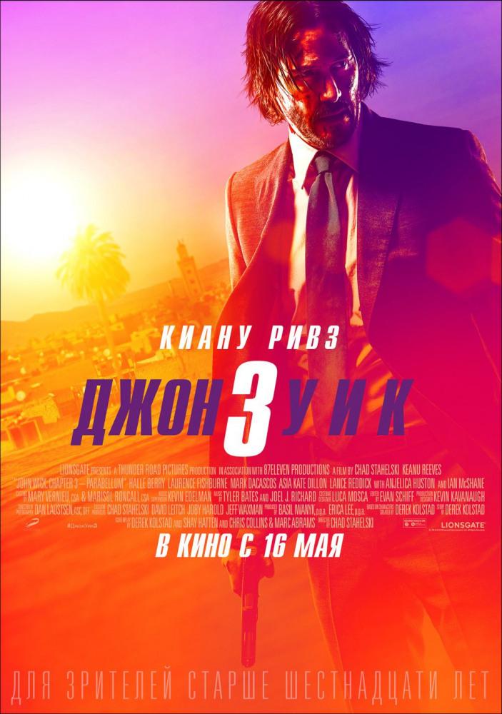 Афиша Ижевска — Джон Уик 3