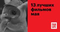 Афиша Ижевска — 13 лучших фильмов мая