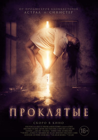 Афиша Ижевска — Проклятые