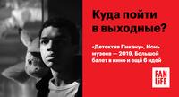 Афиша Ижевска — Куда пойти в выходные: «Детектив Пикачу», Ночь музеев — 2019, Большой балет в кино и ещё 6 идей