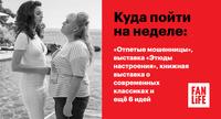 Афиша Ижевска — Куда пойти на неделе: «Отпетые мошенницы», выставка «Этюды настроения», книжная выставка о современных классиках и ещё 6 идей