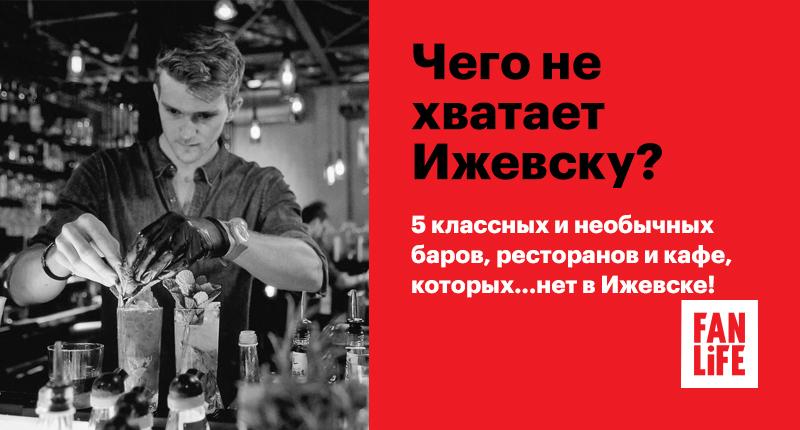 Чего не хватает Ижевску?