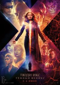 Афиша Ижевска — Люди Икс: Тёмный Феникс