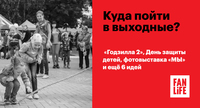 Афиша Ижевска — Куда пойти в выходные: «Годзилла 2», День защиты детей, фотовыставка «МЫ» и ещё 6 идей