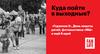 Куда пойти в выходные: «Годзилла 2», День защиты детей, фотовыставка «МЫ» и ещё 6 идей