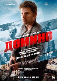 Афиша Ижевска — Домино