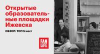 Афиша Ижевска — Хочу знать больше: открытые образовательные площадки Ижевска