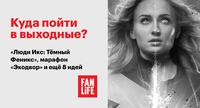Афиша Ижевска — Куда пойти в выходные: «Люди Икс: Тёмный Феникс», марафон «Экодвор» и ещё 8 идей