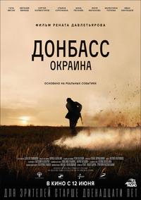 Афиша Ижевска — Донбасс. Окраина