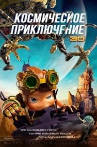 Афиша Ижевска — Космическое приключение