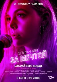 Афиша Ижевска — За мечтой