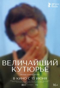 Афиша Ижевска — Величайший кутюрье