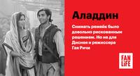 Афиша Ижевска — Аладдин | Как это было?