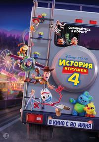 Афиша Ижевска — История игрушек 4
