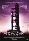 Аполлон-11 (с субтитрами)