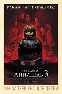 Афиша Ижевска — Проклятие Аннабель 3