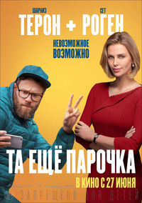Афиша Ижевска — Та ещё парочка