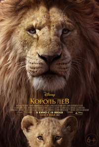 Афиша Ижевска — Король Лев