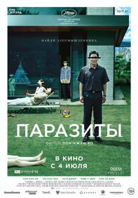 Афиша Ижевска — Паразиты