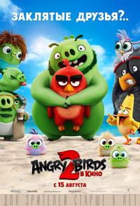 Афиша Ижевска — Angry Birds 2 в кино