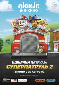 Афиша Ижевска — Щенячий патруль: Суперпатруль 2