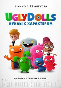 Афиша Ижевска — UglyDolls. Куклы с характером