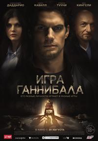 Афиша Ижевска — Игра Ганнибала