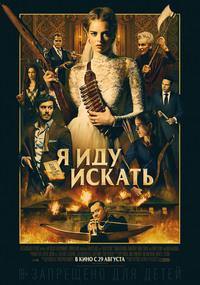 Афиша Ижевска — Я иду искать
