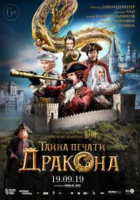 Афиша Ижевска — Тайна печати дракона