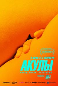 Афиша Ижевска — Акулы