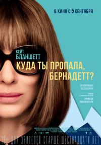 Афиша Ижевска — Куда ты пропала, Бернадетт?
