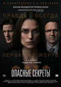 Афиша Ижевска — Опасные секреты